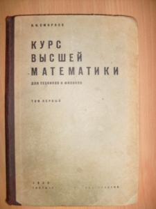 Smirnov_kurs_tom1