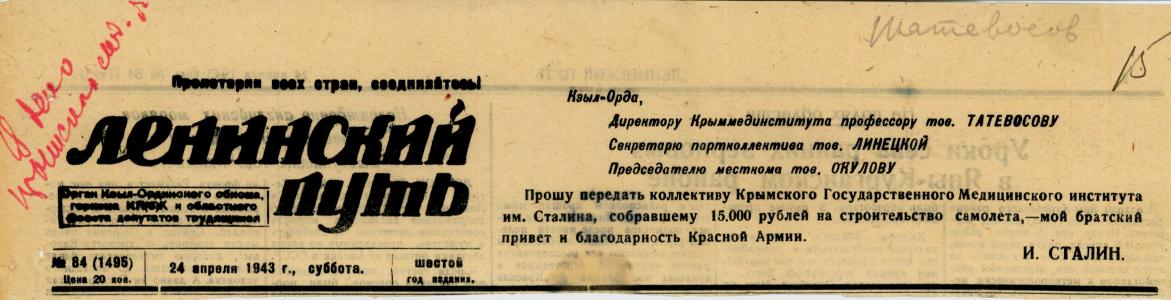 Фрагмент страницы газеты «Ленинский путь», № 84(1495) с личной благодарностью сотрудникам Крыммединститута И. В. Сталина. 24 апреля 1943 г.