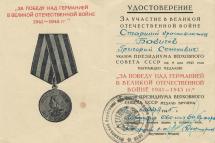 Удостоверение к медали «За Победу над Германией в Великой Отечественной войне 1941-1945 гг.» Бабичева Г. С. 9 мая 1945 г.