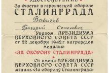 Удостоверение к медали «За оборону Сталинграда» Бабичева Г. С. 23 октября 1945 г.