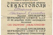Удостоверение к медали «За оборону Севастополя» Бабичева Г. С. 22 августа 1943 г.