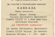 Удостоверение к медали «За оборону Кавказа» Бабичева Г. С. 1 мая 1945 г.
