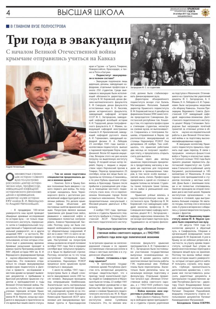 gazetacrimea2