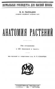 Palladin_books