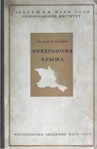book_Mineralogy_of_Crimea
