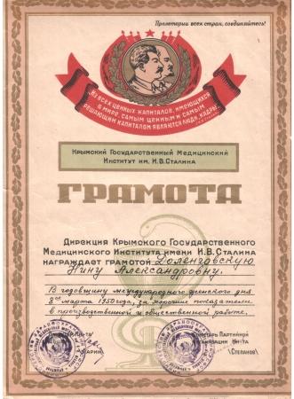 reward_1950
