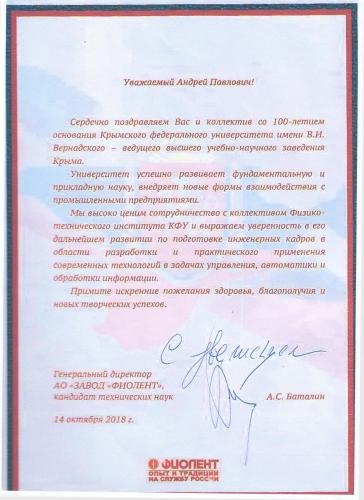 congratulations_on_centenary_13