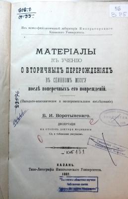 professor_vorotinsky_4