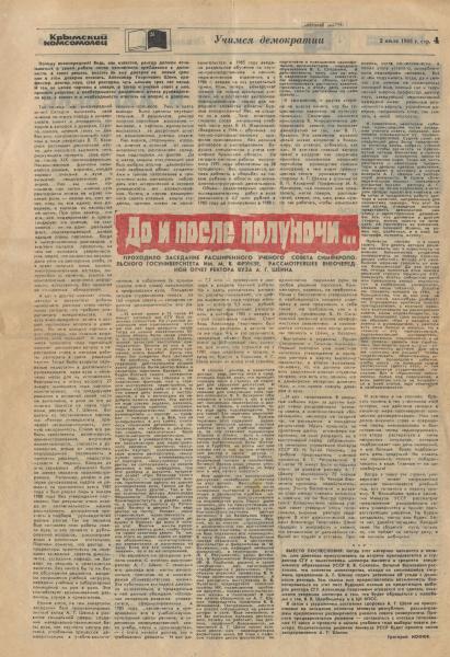 crimean_komsomolets_1988