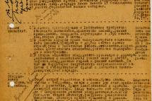 Докладная записка В. М. Боровского «О состоянии института на 1 февраля 1945 г.»
