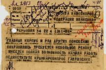 Телеграмма Крымского Народного комиссариата просвещения в НКП РСФСР от 10 мая 1944 г. с сообщением о возможности размещения вуза в его бывших корпусах