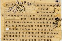 Обращение В. М. Боровского в Народный комиссариат просвещения РСФСР от 6 июля 1944 г. с просьбой оказать содействие в освобождении корпусов института