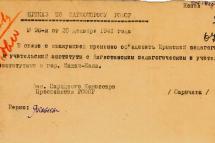 Копия приказа по НКП РСФСР № 98-К от 28 декабря 1941 г. «Об объединении Крымского и Дагестанского педагогических институтов»
