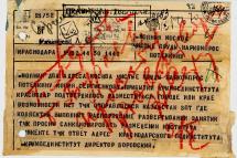 Телеграмма В. М. Боровского Народному комиссару просвещения РСФСР В. П. Потемкину от 1 октября 1941 г. с сообщением об отправлении КГПИ им. М. В. Фрунзе в Казахстан
