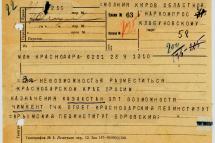 Запрос В. М. Боровского И. Г. Клабуновскому о возможности размещения вуза в Казахстане