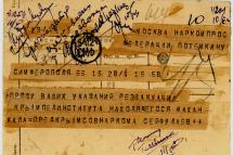 Запрос в Совет народных комиссаров РСФСР председателя Крымского СНК Сейфулаева от 28 апреля 1944 г. о возможности возвращения Крымского пединститута в Симферополь