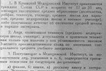 Правила приема в Крымский медицинский институт им. И. В. Сталина. 1942 г.