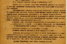 Первый лист Отчета о выполнении плана научной работы Крымского медицинского института им. И. В. Сталина за 1943 г.