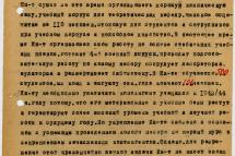 Первый лист докладной записки С. Р. Татевосова начальнику Управления высшими медицинскими учебными заведениями Наркомздрава РСФСР К. Я. Шхвацабая. 8 мая 1943 г.