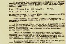 Первый лист докладной записки С. Р. Татевосова «Крымский медицинский институт имени И. В. Сталина за год войны». 15 июля 1942 г.