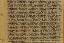 Первый лист «Материалов по обследованию Крымского мединститута в г. Кзыл-Орда» Народным комиссариатом здравоохранения. Без даты.
