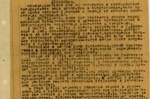 Первый лист докладной записки С. Р. Татевосова в Наркомздав РСФСР от 20 октября 1942 года о положении вуза в первые месяцы войны