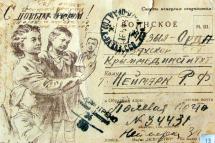 Письмо майора медслужбы, до войны сотрудника Крымского мединститута З. Г. Неймарка с фронта в Кзыл-Орду своей супруге – лаборанту института.