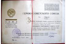 Удостоверение о присвоении звания Героя Советского Союза Абдуля Тейфука.