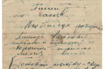Фрагмент письма с фронта Абдуля Тейфука.
