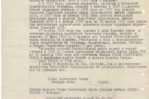 Автобиография Абдуля Тейфука. 1 декабря 1944 г.