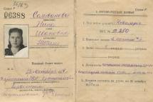 Военный билет офицера запаса вооруженных сил СССР. Выдан капитану запаса Селивановой Н. И. 13 октября 1948 г.