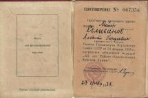 Удостоверение майора А. Г. Селиванова о награждении юбилейной медалью «20 лет РККА». 1938 г.