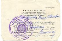 Вкладыш № 153 к удостоверению инвалида ВОВ (и приравненных к ним) Селивановой Н. И., дающий право бесплатного проезда в троллейбусах на маршрутах «Симферополь-Алушта-Ялта-Симферополь».