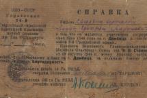 Справка, выданная гвардии сержанту Луцику Г. А. в том, что он являлся участником боев 1944 г. за г. Дембица (Польша).