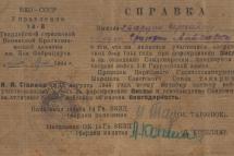 Справка, выданная гвардии сержанту Луцику Г. А. в том, что он являлся участником боев 1944 г. при форсировании Вислы.