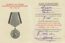 Удостоверение к юбилейной медали «Двадцать лет Победы в Великой Отечественной войне 1941-1945 гг.» Луцика Г. А. 7 мая 1966 г.