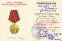 Удостоверение к юбилейной медали «Тридцать лет Победы в Великой Отечественной войне 1941-1945 гг.» Луцика Г. А. 8 мая 1975 г.