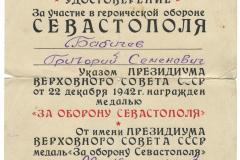 babichev_03