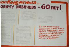 babichev_36
