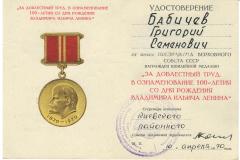 babichev_42