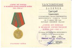babichev_44