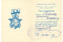 babichev_48