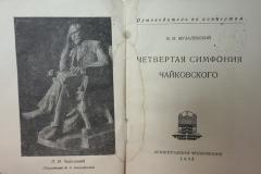 chaikovskii_2
