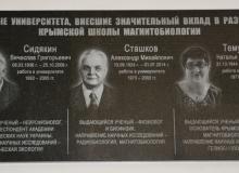 Мемориальная-табличка-на-здании-Крымского-федерального-университета-имени-В.-И.-Вернадского
