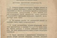Положения-из-диссертации-Деревицкого-1