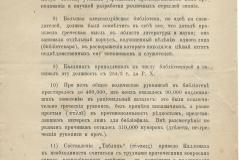 Положения-из-диссертации-Деревицкого-2
