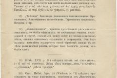 Положения-из-диссертации-Деревицкого-3