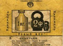 13-а.-метрич-система