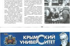 унив.-газета.-февраль2021-
