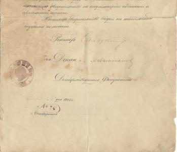 11.-Выпускное-свидетельство-№-20-Е.А.-Домненко.-Подписи.-1925-г.